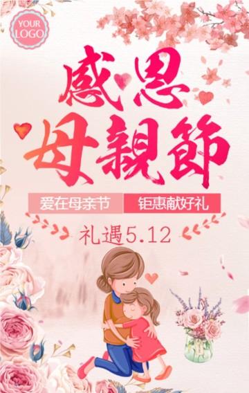 简约浪漫风粉红色庆祝512母亲节节日祝福及节日促销宣传H5