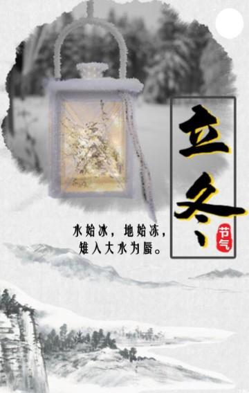二十四节气之立冬祝福H5