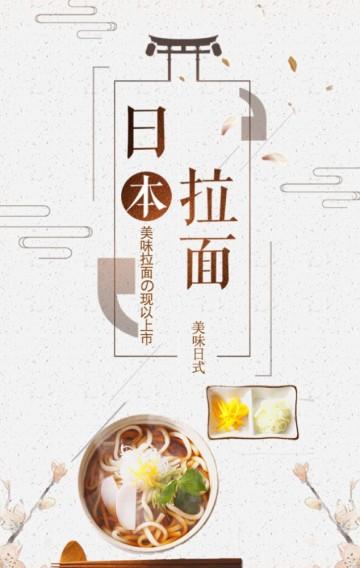 日本拉面寿司店铺宣传菜品推荐