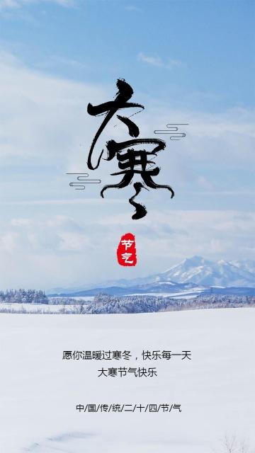 传统二十四节气大寒时节日签
