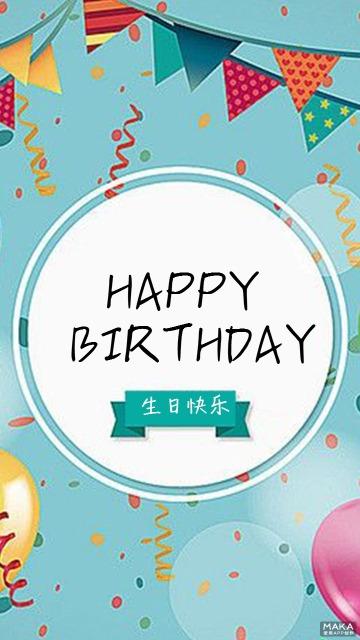 彩带生日祝福贺卡