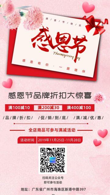 感恩节粉红唯美浪漫风格促销宣传手机海报