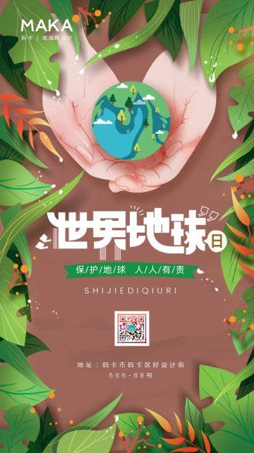 绿色卡通世界地球日公益节日宣传海报