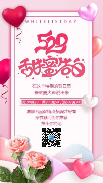 小清新文艺风520情人节宣传活动促销海报