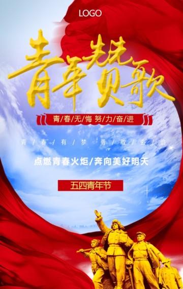 五四青年节节日贺卡简约大气红色