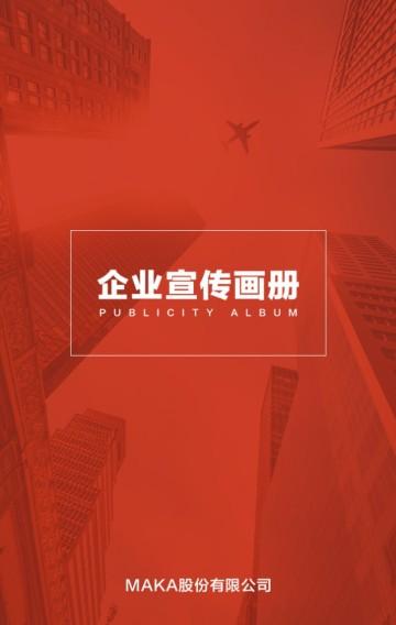 互联网企业宣传画册新品发布产品介绍扁平风促销宣传H5