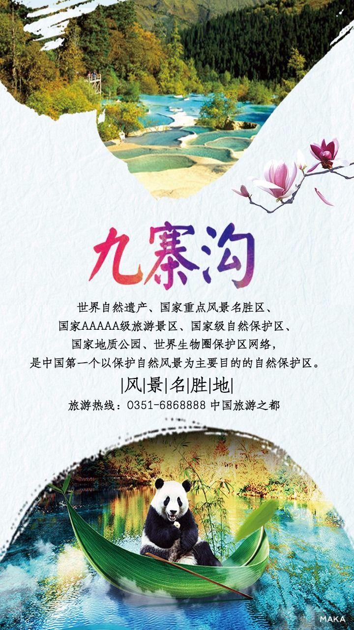 九寨沟旅游旅行出行游览促销宣传海报.