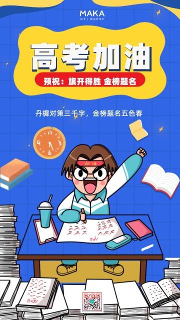 蓝色卡通高考加油日签手机海报