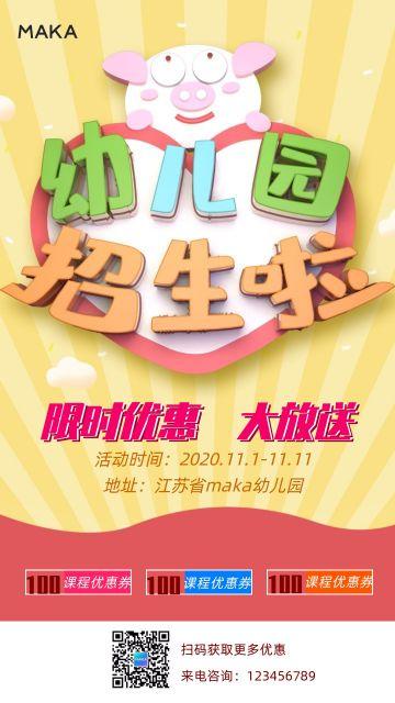 亮黄色卡通幼儿园招生课程促销活动大放送宣传海报