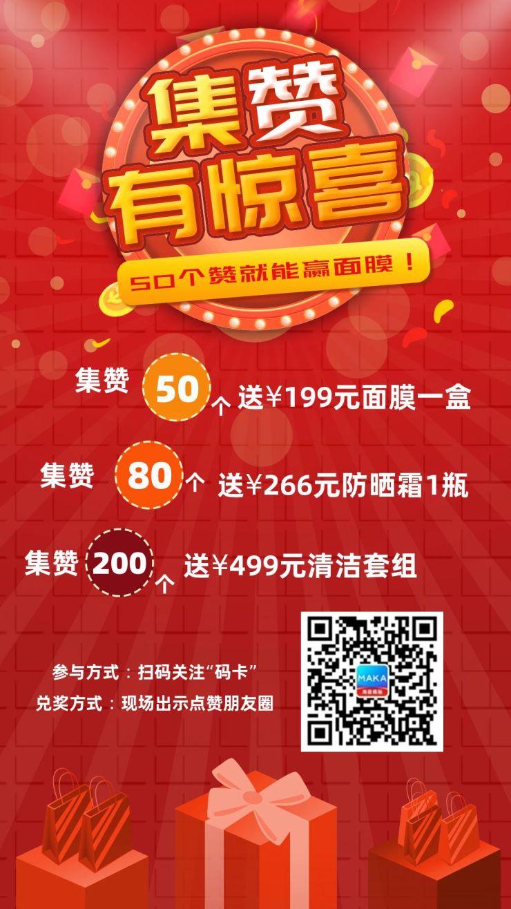 红色喜庆集赞手机促销活动海报
