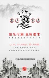 中国风水墨招聘招募模板 企业招聘 春季招聘 校园招聘 秋季招聘 人才招聘