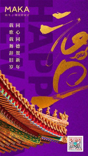 紫色中国风2021元旦宣传贺卡海报