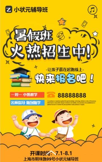 暑假招生培训教育辅导班报名暑假暑期学校招生宣传黄色卡通扁平化动态暑假招生模板