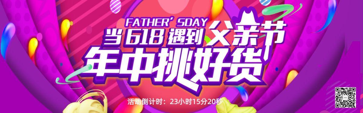 紫色简约618促销活动电商电铺banner