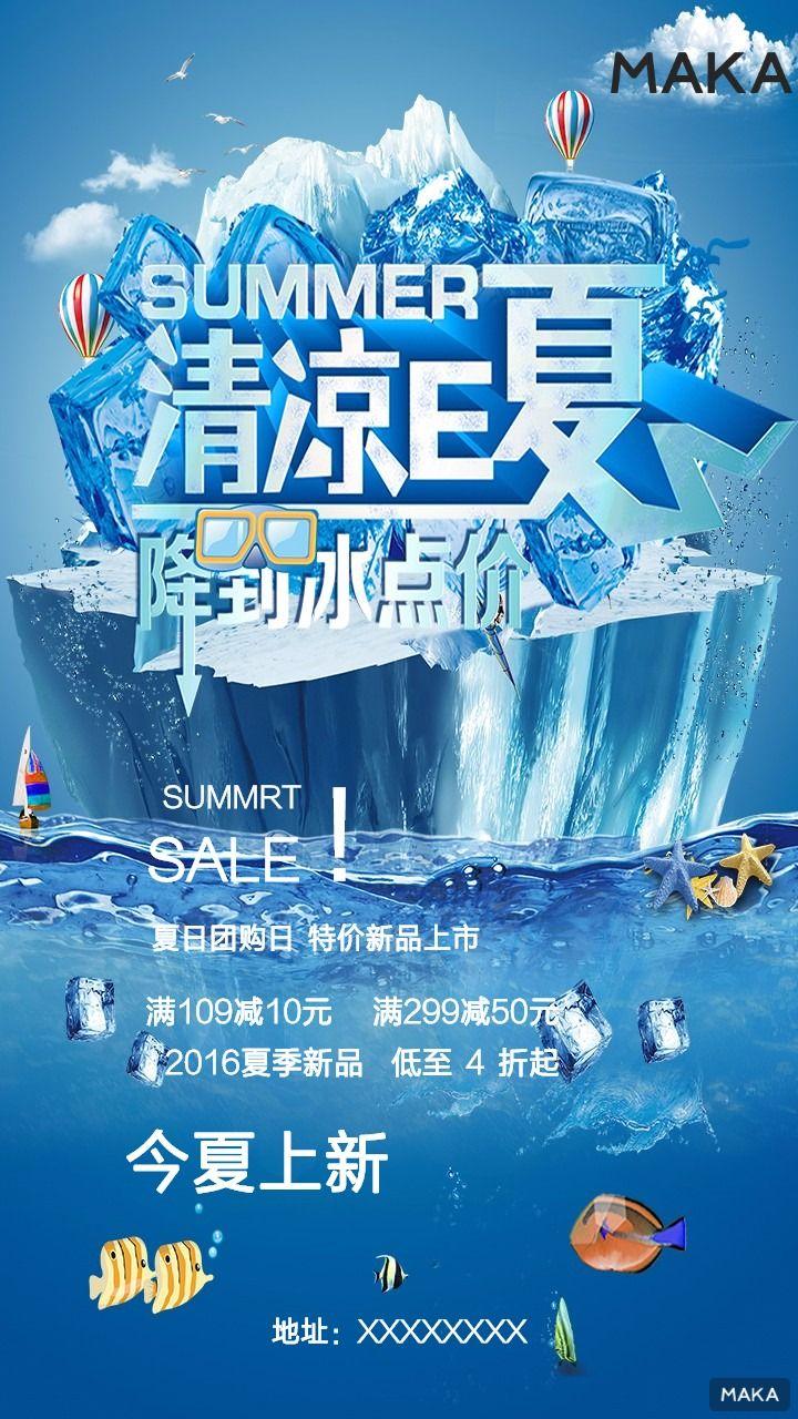 蓝色清凉夏日降价促销海报设计
