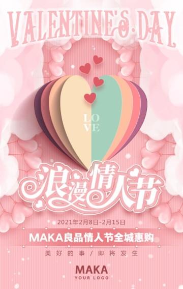 浪漫情人节 粉红色全行业通用唯美促销活动H5