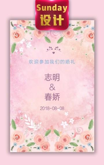 粉色 婚礼邀请函