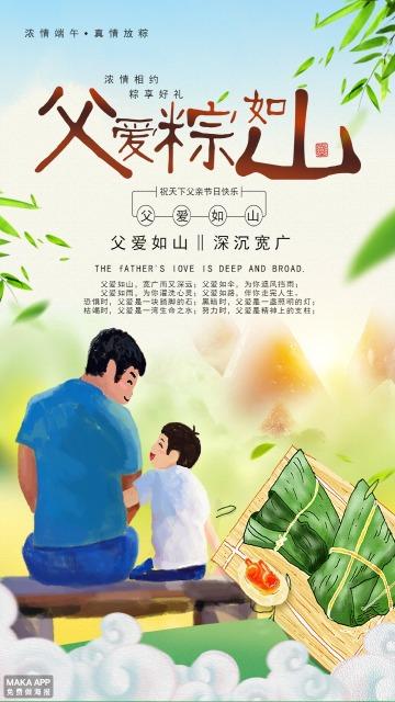 创意中国风大气父亲节父爱粽如山