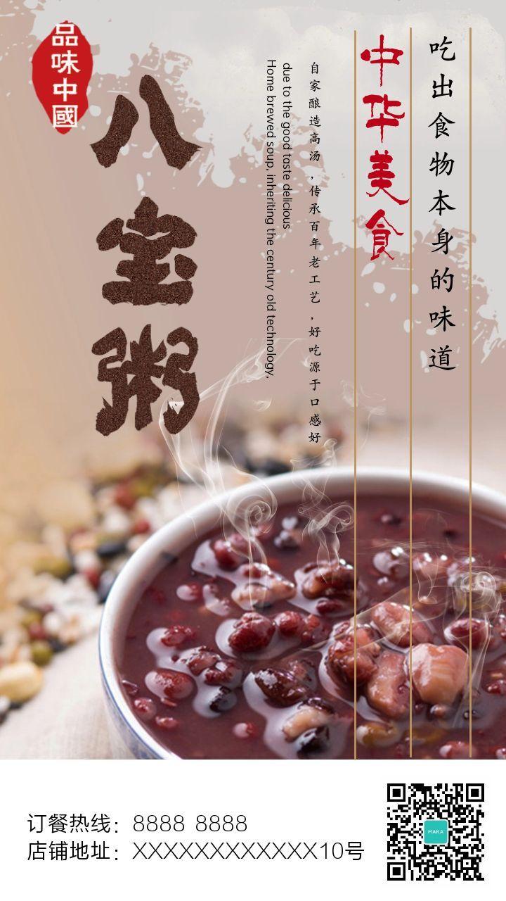 品位中华八宝粥食品宣传