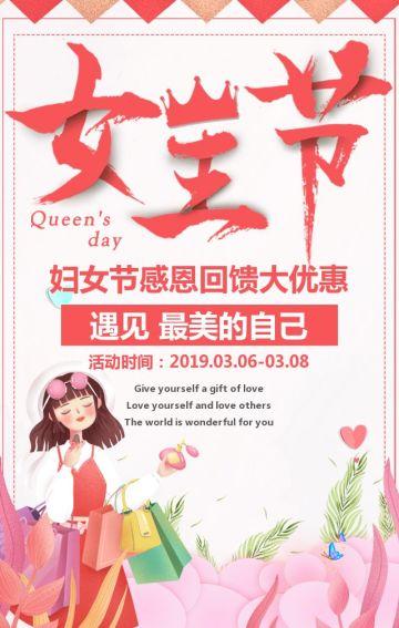 38女王节手绘唯美风店铺产品促销宣传H5