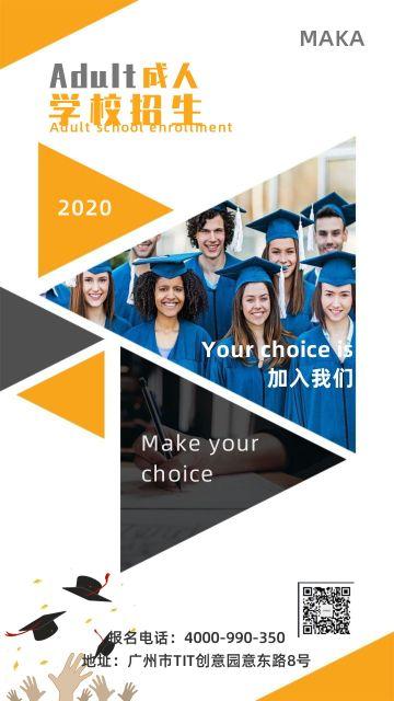 简约黄色2020成人学校招生宣传手机海报模版