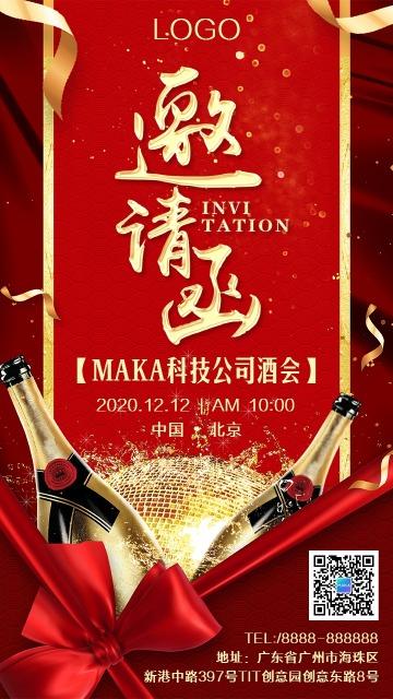 商务科技会议邀请函年会邀请公司酒会手机海报