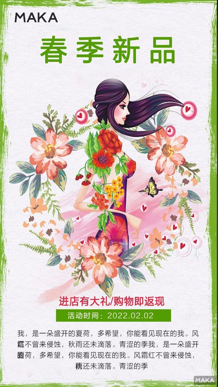 春季新品促销活动海报