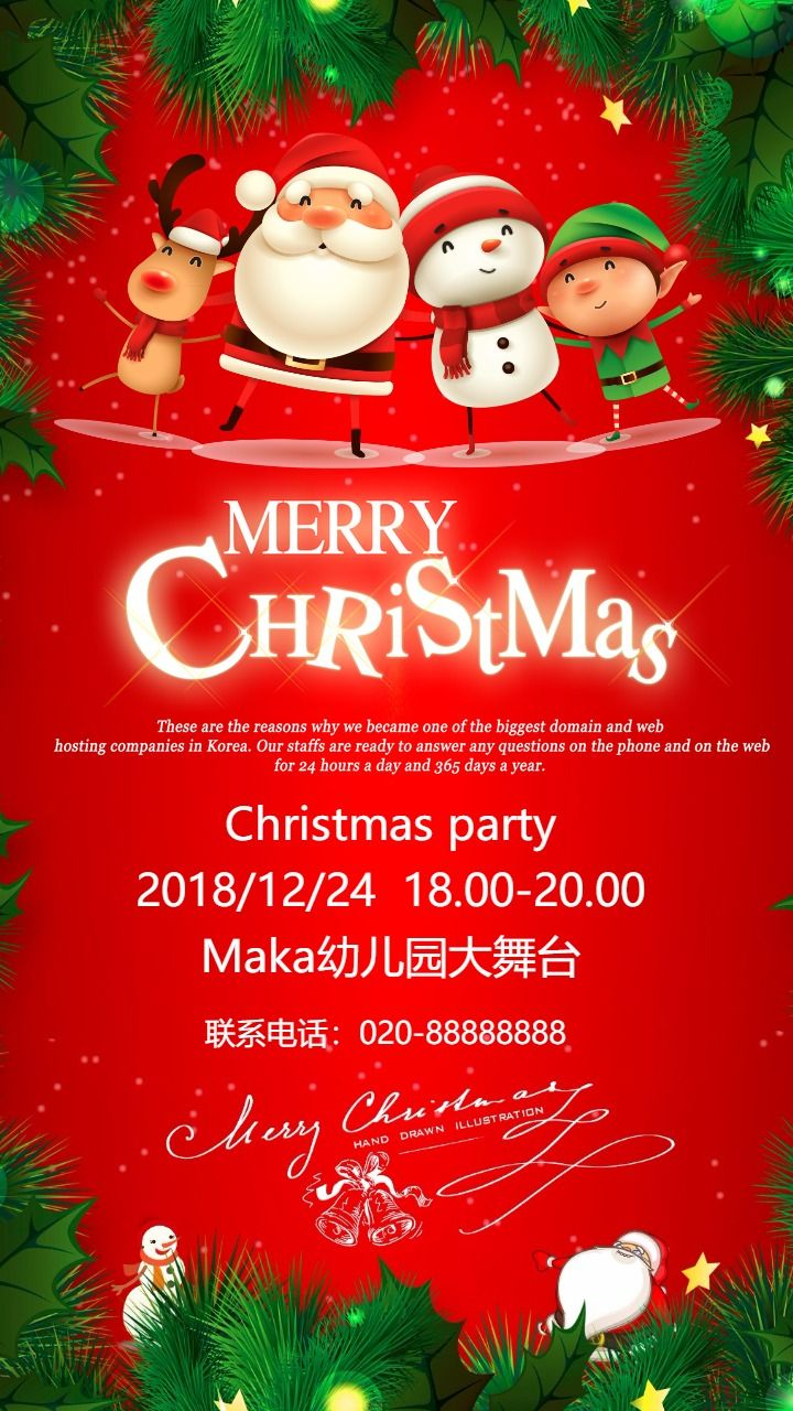 红色简约圣诞节幼儿园亲子活动邀请函手机海报