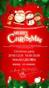 圣诞节邀请函