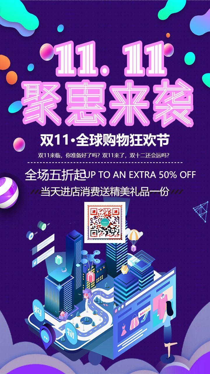 时尚炫酷狂欢双十一店铺促销活动宣传