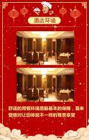 年夜饭,年夜饭预定,酒店预订,酒店酒楼促销,春节订餐