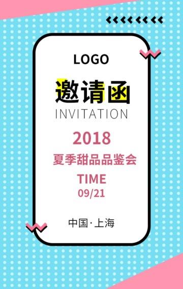 夏季清新活动邀请函 企业通用邀请函