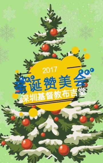 2017圣诞赞美会邀请函
