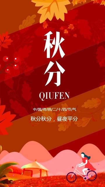 传统二十四节气秋分时节日签