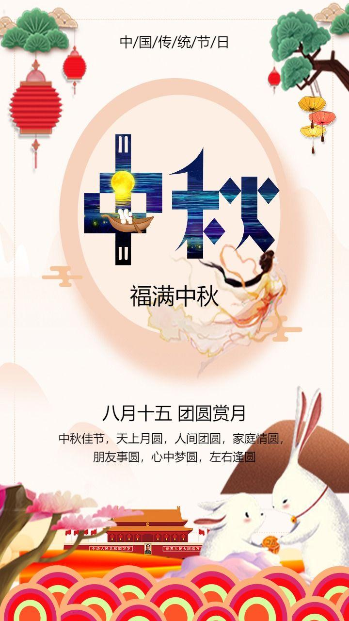 清新时尚中秋节贺卡