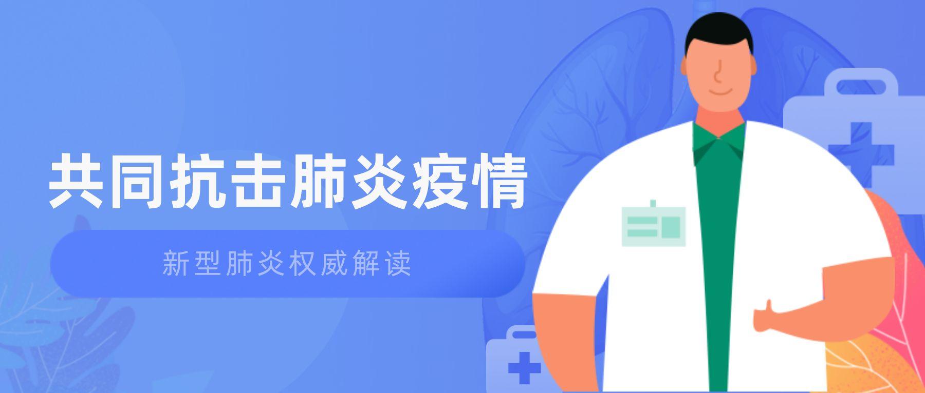 蓝色扁平化新型冠状病毒肺炎疫情公众号首页