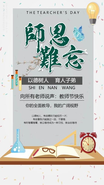简约大气9月10日教师节快乐 个人祝福贺卡