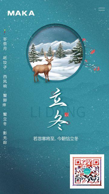绿色立冬节气宣传海报