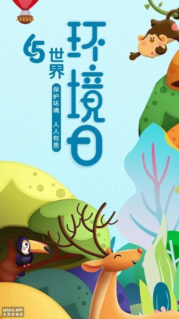 世界环境日公益宣传海报