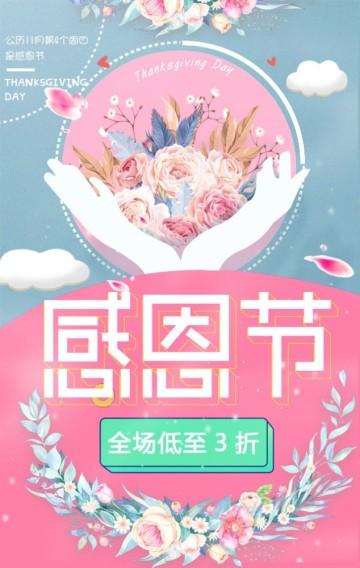 感恩节   感恩节促销通用   感恩节活动  粉色   珠宝  首饰