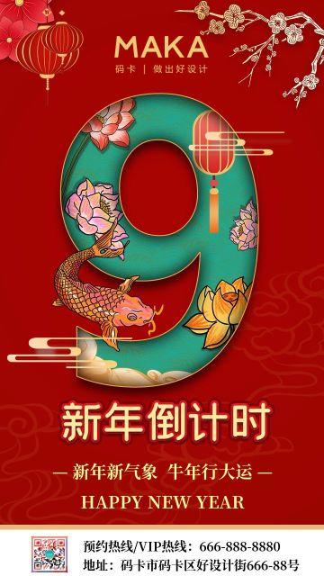 红色中国风新年倒计时9天宣传海报