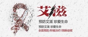 红色情怀国际艾滋病日12月1日微信公众号封面-头条