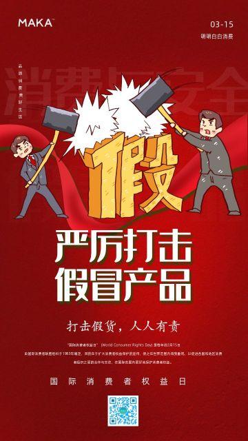 红金大气315打假维权节日海报