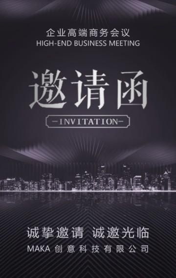 高端大气商务活动展会酒会晚会宴会开业发布会邀请函H5模板