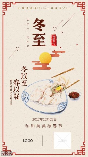 冬至海报 二十四节气 传统节日海报