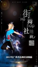 创意大学街舞社团纳新宣传海报