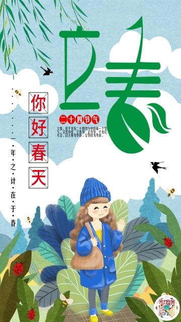 卡通手绘中国风绿色立春宣传推广海报