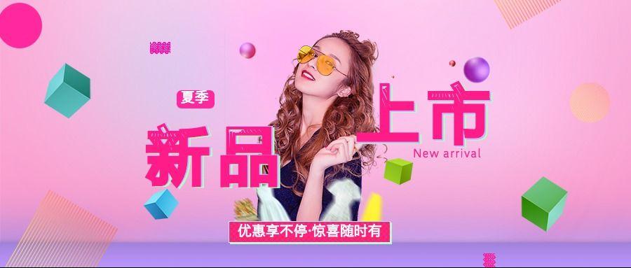 时尚炫酷新装女装产品活动促销宣传新版公众号封面图