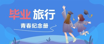 蓝色小清新毕业季毕业旅行公众号封面