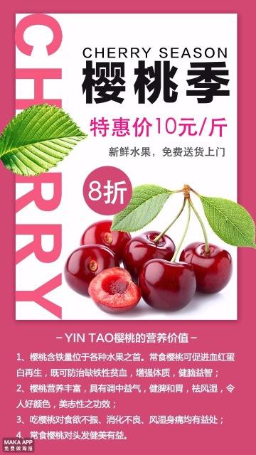 红色清新水果店水果生鲜樱桃促销宣传手机海报